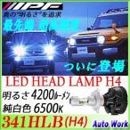 IPF LEDヘッドライト 341HLB H4 Hi/Lo 純白光 オールインワンボディ 車検対応 3年保証
