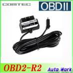 コムテック レーダー探知機用 OBDII接続アダプター OBD2-R2