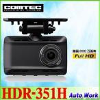 COMTEC コムテック HDR-351H  ドライブレコーダー