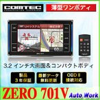コムテック  GPSレーダー探知機 ZERO 701V 3.2インチタッチパネル OBD2対応