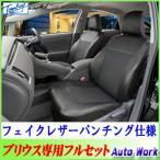 ショッピングシート シートカバー プリウス用フルセット PVCレザーパンチング仕様 黒 30系 ZVW-30 レザー調