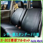 シートカバー N-BOX用フルセット PVCレザー仕様 黒 NBOX NBOXカスタム JF1/JF2 G-Lパッケージ 軽自動車