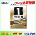 送料無料 モービル1 Mobil1 化学合成エンジンオイル 0W40 4L SN 0W-40  4リットル缶