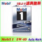 モービル1  Mobil1 化学合成エンジンオイル 5W40 4L SN 5w-40  4リットル缶