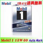 モービル1 Mobil1 化学合成エンジンオイル 15W50 4L SN 15w-50  4リットル缶