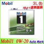 モービル1  Mobil1 化学合成エンジンオイル 0W20 3L SN 0W-20  3リットル缶