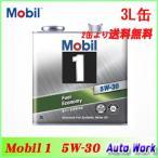 モービル1  Mobil1 化学合成エンジンオイル 5W30 3L SN 5W-30 3リットル缶