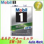【送料無料】モービル1 Mobil1 エンジンオイル ESP フォーミュラ 5W30 4L SN ESP Formula DL-1 5W-30  4リットル缶
