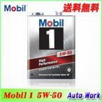 【送料無料】モービル1 Mobil1 FS  X2 化学合成エンジンオイル 5W50 4L SN 5W-50  4リットル缶