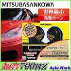 MITSUBA ミツバサンコーワ 超音700HZ