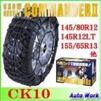 京華産業 非金属タイヤチェーン スノーゴリラ コマンダー2 CK10 145/80R12,145R12LT,155/70R12,155/65R13,155/55R14
