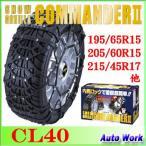 京華産業 非金属タイヤチェーン スノーゴリラ コマンダー2 CL40 195/65R15,205/60R15,215/45R17(夏) 等