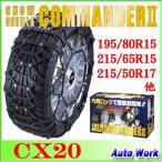 京華産業 非金属タイヤチェーン スノーゴリラ コマンダー2 CX20 195/80R15,215/65R15…