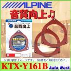 アルパイン トヨタ/マツダ/スバル/スズキ/ダイハツ車用 インナーバッフルボード KTX-Y161B