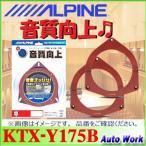 アルパイン トヨタ/スバル/ダイハツ車用 インナーバッフルボード KTX-Y175B
