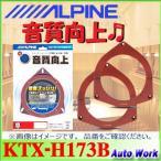 アルパイン ホンダ車用 インナーバッフルボード KTX-H173B
