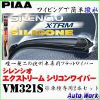 PIAA 撥水ワイパーブレードセット シレンシオ エクストリーム シリコン VM321S BMW ( E90 / E91 05.4〜09)用
