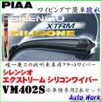 PIAA 撥水ワイパーブレード シレンシオ エクストリーム シリコン VM402S VW/PORCHE (トゥアレグ/カイエン等)用