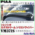 PIAA 撥水ワイパーブレードセット シレンシオ エクストリーム シリコン VM371S BMW ( E90 / E91 後期モデル X1 ※右ハンドル車)用