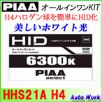 PIAA Select HID キット H4 Hi/Low 6300K オールインワン キット HHS21A ホワイト光