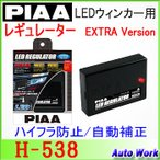 ハイフラ制御。LEDウィンカー用レギュレーター