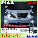 PIAA LEDフォグランプ LEF101 HB4 6000K 純白光 車検対応 LED フォグ