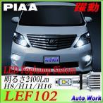 PIAA LEDフォグランプ LEF102 H8/H11/H16 6000K 純白光 車検対応 LED フォグ