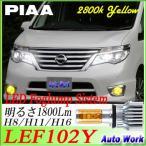 PIAA LEDフォグランプ LEF102Y H8 / H11 / H16 2800K イエロー光