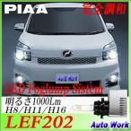 PIAA LEDフォグランプ LEF202 H8 / H11 / H16 6000K ホワイト光  LED フォグ
