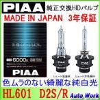 PIAA 純正交換HIDバルブ HL601 D2S D2R共通設計 6000K ピュアホワイト光 日本製 3年保証