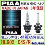 PIAA 純正交換HIDバルブ HL602 D4S D4R 共通設計 6000K ピュアホワイト光 日本製 3年保証