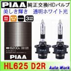 PIAA製 高品質純正HID交換バルブ。D2R専用。