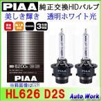 PIAA 純正交換HIDバルブ HL626 D2S 専用設計 6200K 透明ホワイト光 車検対応
