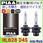 PIAA 純正交換HIDバルブ HL628 D4S 専用設計 6200K 透明ホワイト光 車検対応