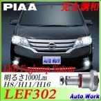 PIAA LEDフォグランプ LEF302 H8/H1/H16 6000K ホワイト光  LED フォグ