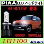 PIAA LEDヘッドライト LEH100 H4 Hi/Lo 6000K 車検対応 2年保証 ピア