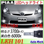 PIAA LEDヘッドライト LEH101 HB3/HB4 6000K 車検対応 2年保証 ピア