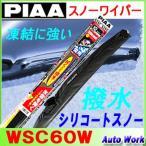 PIAA スノーワイパー 撥水 シリコートスノー WSC60W 適合呼番81 ワイパーブレード 60cm