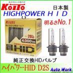 小糸製作所 KOITO 純正交換HIDバルブ ハイパワーHID D2S 4000ケルビン 4000lm P35210