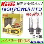小糸製作所 KOITO 純正交換HIDバルブ ハイパワーHID D4S 4200ケルビン 3600lm P35190