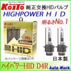 小糸製作所 KOITO 純正交換HIDバルブ ハイパワーHID D4R 4200ケルビン 3200lm P35180