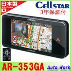 セルスター  GPSレーダー探知機 AR-353GA 3.2インチ液晶モニター OBD2対応