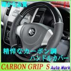 ハンドルカバー Sサイズ カーボン/レザー調 カーボングリップ