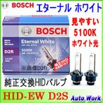 ボッシュ BOSCH 純正交換HIDバルブ エターナル ホワイト 5100k D2S  車検対応 HID-EWD2S 2個
