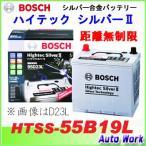 BOSCH ボッシュ バッテリー 55B19L ハイテックシルバー2 HTSS-55B19L 国産車用 (適合 34b19L 38B19l 40B19L 等) 12V