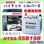 BOSCH ボッシュ バッテリー 55B19R ハイテックシルバー2 HTSS-55B19R 国産車用 (適合 34B19R 38B19R 40B19R 等)