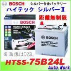 BOSCH ボッシュ バッテリー 75B24L ハイテックシルバー2 HTSS-75B24L 国産車用  (適合 46B24L 55B24L 等) 12V