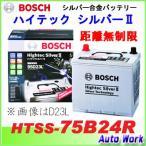 BOSCH ボッシュ バッテリー 75B24R ハイテックシルバー2 HTSS-75B24R 国産車用 (適合 46B24R 55B24R 等)