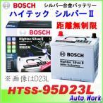 BOSCH ボッシュ バッテリー 95D23L ハイテックシルバー2 HTSS-95D23L 国産車用 (適合 55D23L 65D23L 75D23L 等) 12V