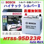 BOSCH ボッシュ バッテリー 95D23R ハイテックシルバー2 HTSS-95D23R  (適合 55D23R 65D23R 75D23R 等) 12V